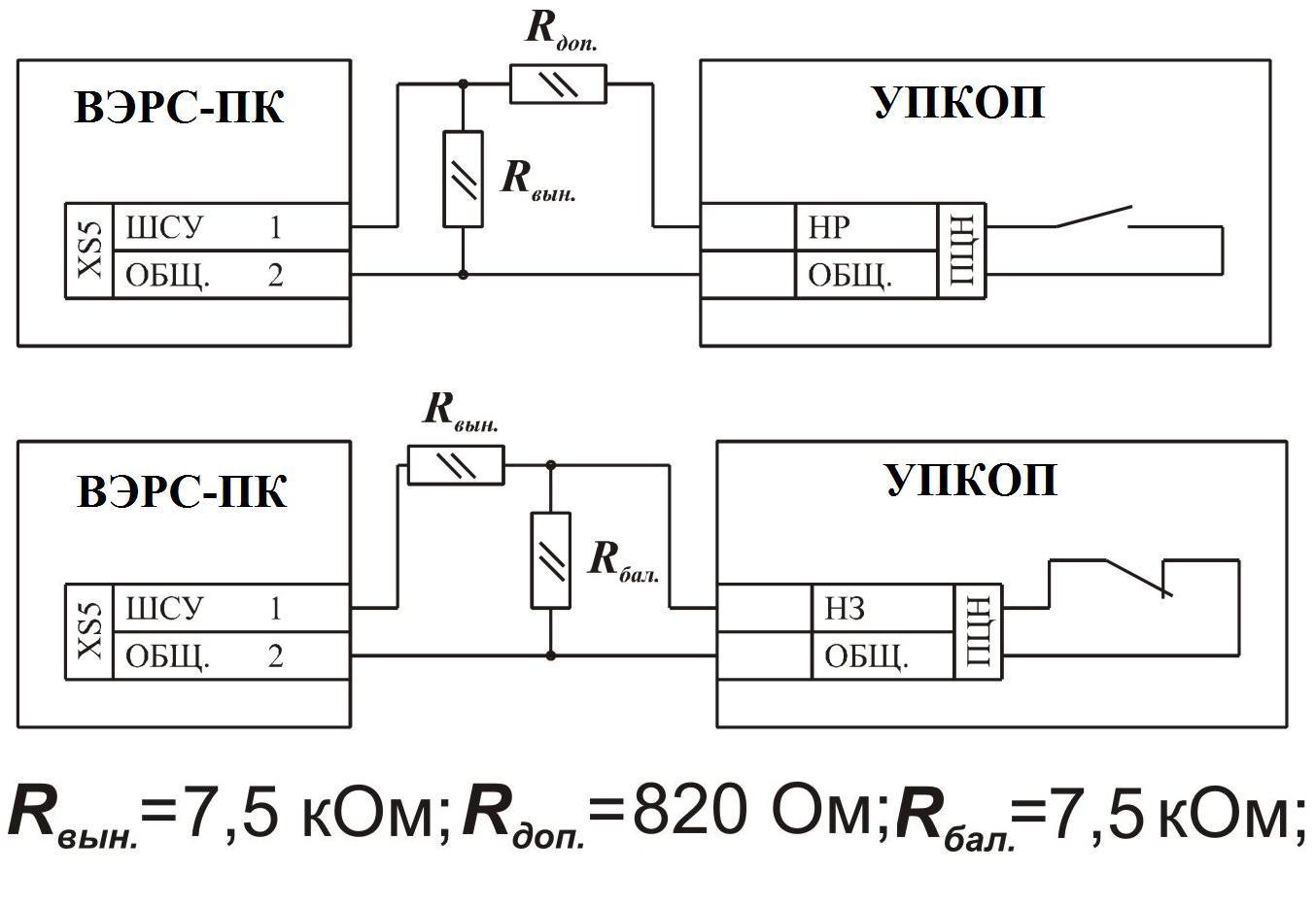 вэрс-пк1-01 схема