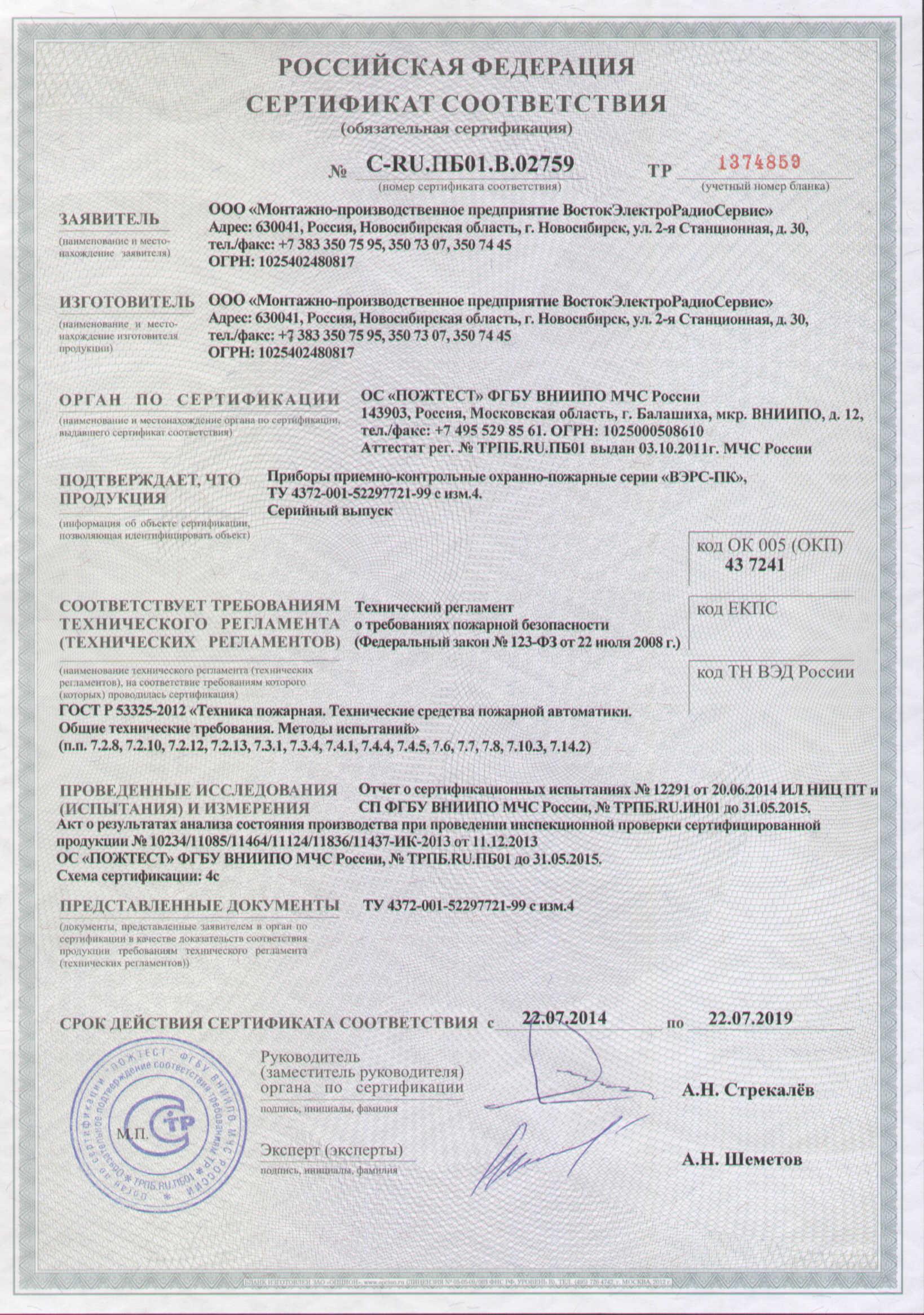 Сертификация прибор пожарный управления сертификация газовых электростанций
